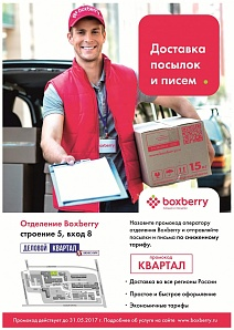 Новая услуга от Boxberry – доставка посылок
